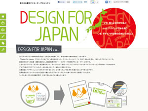 Design For Japan thumnail